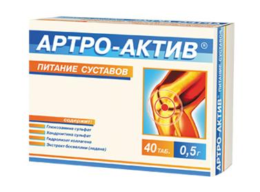 Артро-актив Капсулы Цена Инструкция - фото 10